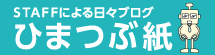 STAFFブログ ひまつぶし